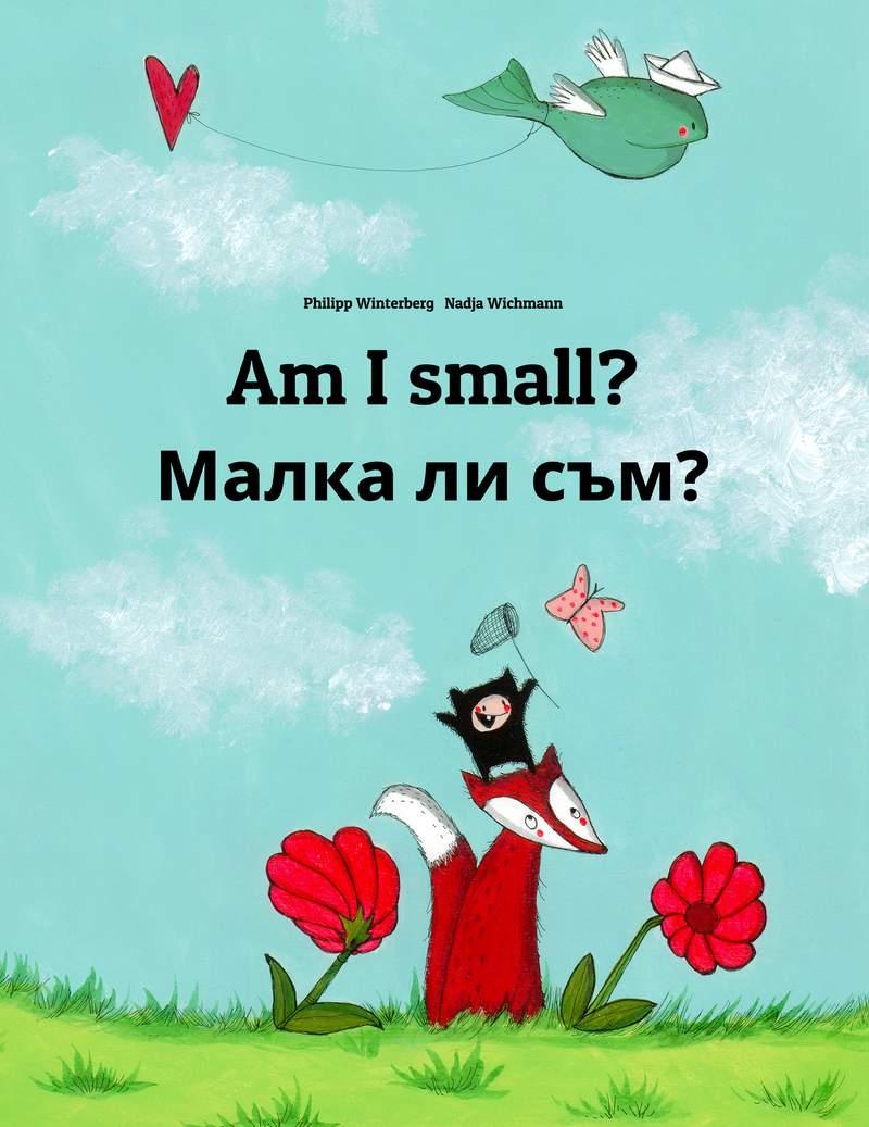 Малка ли съм?